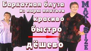 Бархатная блуза большого размера. Как сшить блузу из бархата своими руками