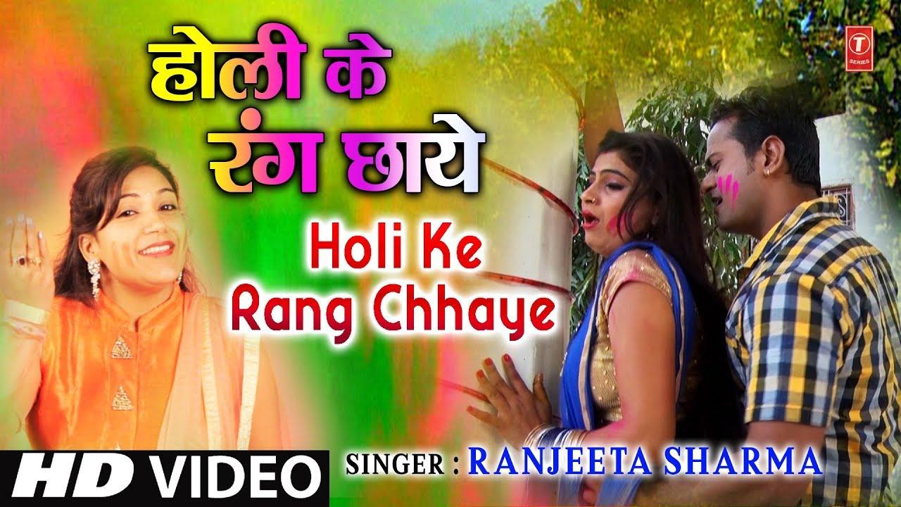 holi rang chhaye latest hindi holi video song ranjeeta sharma hamaarbhojpuri youtube