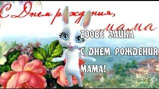Zoobe Зайка,с Днем Рождения мама!Песенка