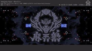 ヒプノシスマイク 麻天狼「Shinjuku Style~笑わすな~」 thumbnail