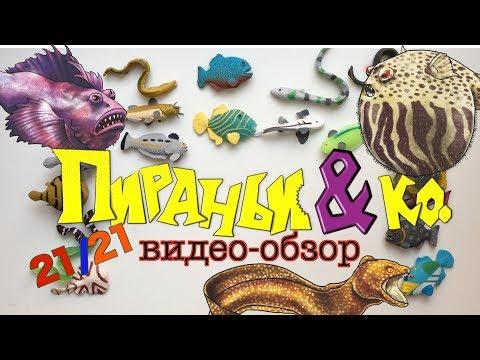 Пираньи и Ко (ДеАгостини, 2018) - распаковка, видео-обзор от Зверушки на Опушке. 21 игрушка