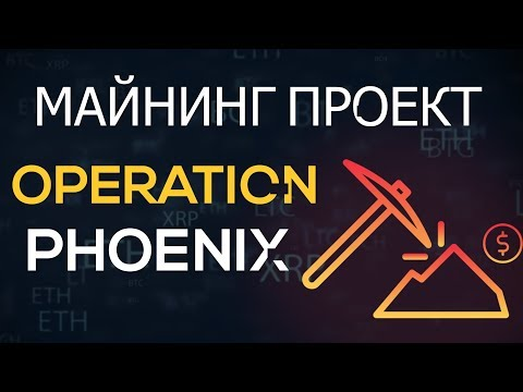Обзор проекта Operation Phoenix: пассивный заработок на майнинге