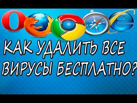 Как удалить все вирусы с компьютера и браузера бесплатно? 2015 (HD)