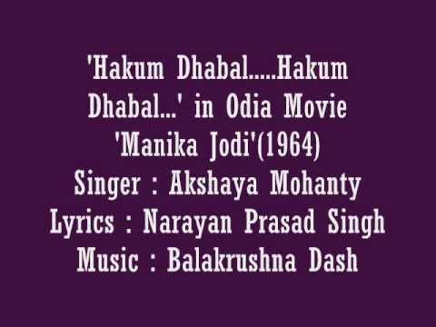 Akshaya Mohanty sings 'Hakum Dhabal....Hakum Dhabal..' in Odia Movie 'Manika Jodi'(1964)
