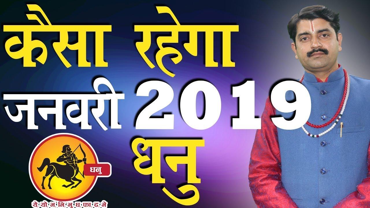 Dhanu Rashi January 2019 Predictions   Sagittarius   Monthly Horoscope