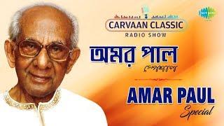 Carvaan Classic Radio Show   Amar Paul Special   Katoi Ranga Dekhi   Rai Jago Rai   Prabhat Samaye
