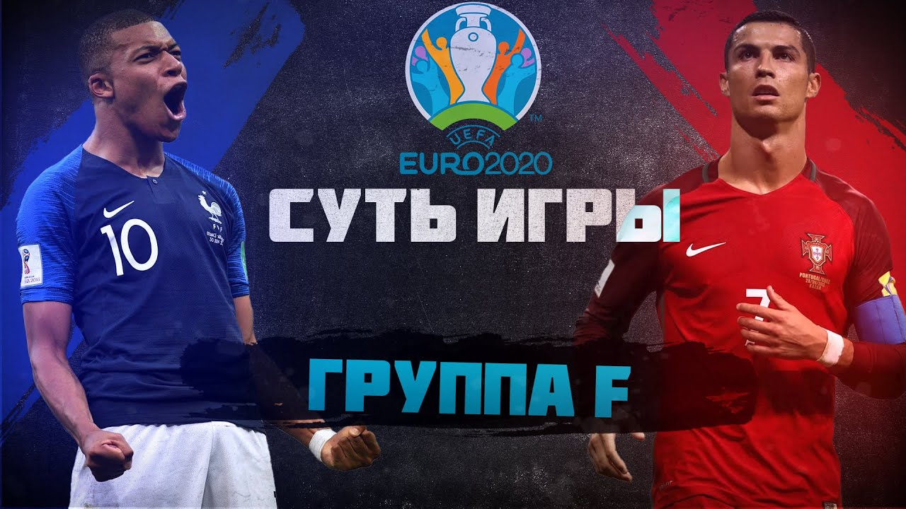 СУТЬ ИГРЫ! Евро 2020! Группа F