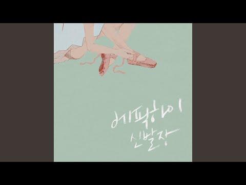 신발장 (Feat. MYK)