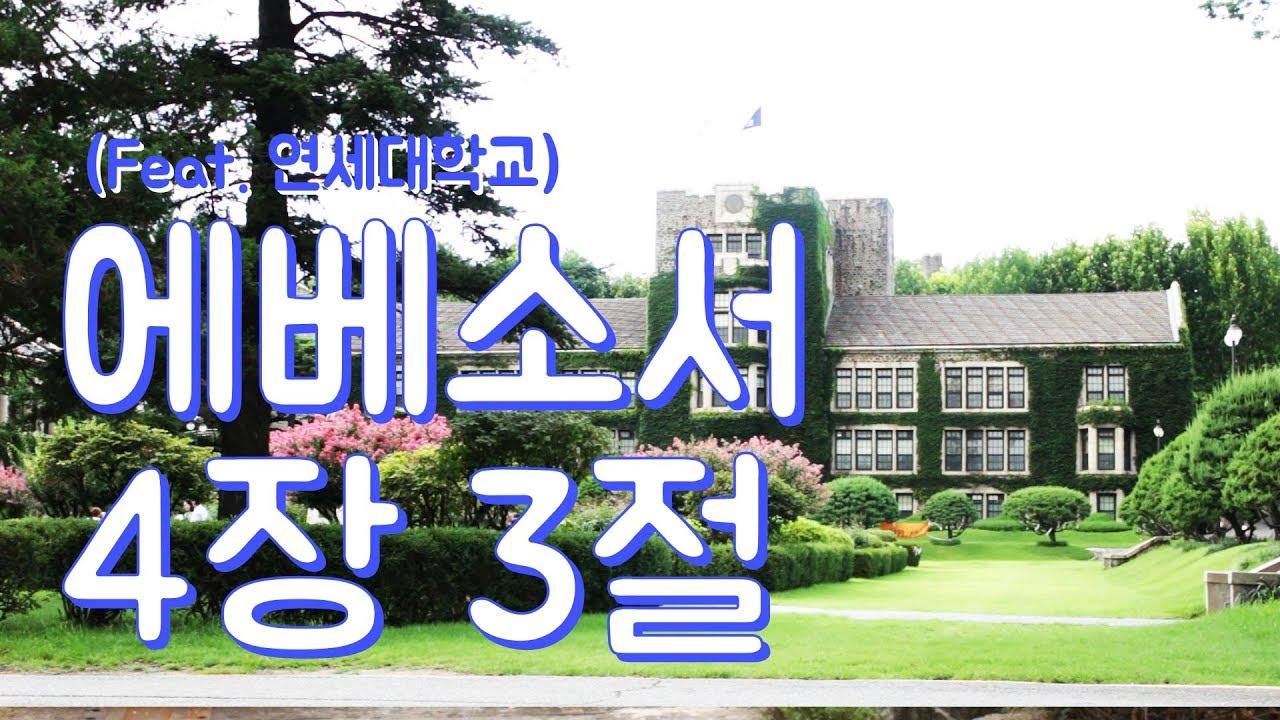 [쇼킹챈트 EP20] 에베소서 4장 3절(Feat.연세대학교)