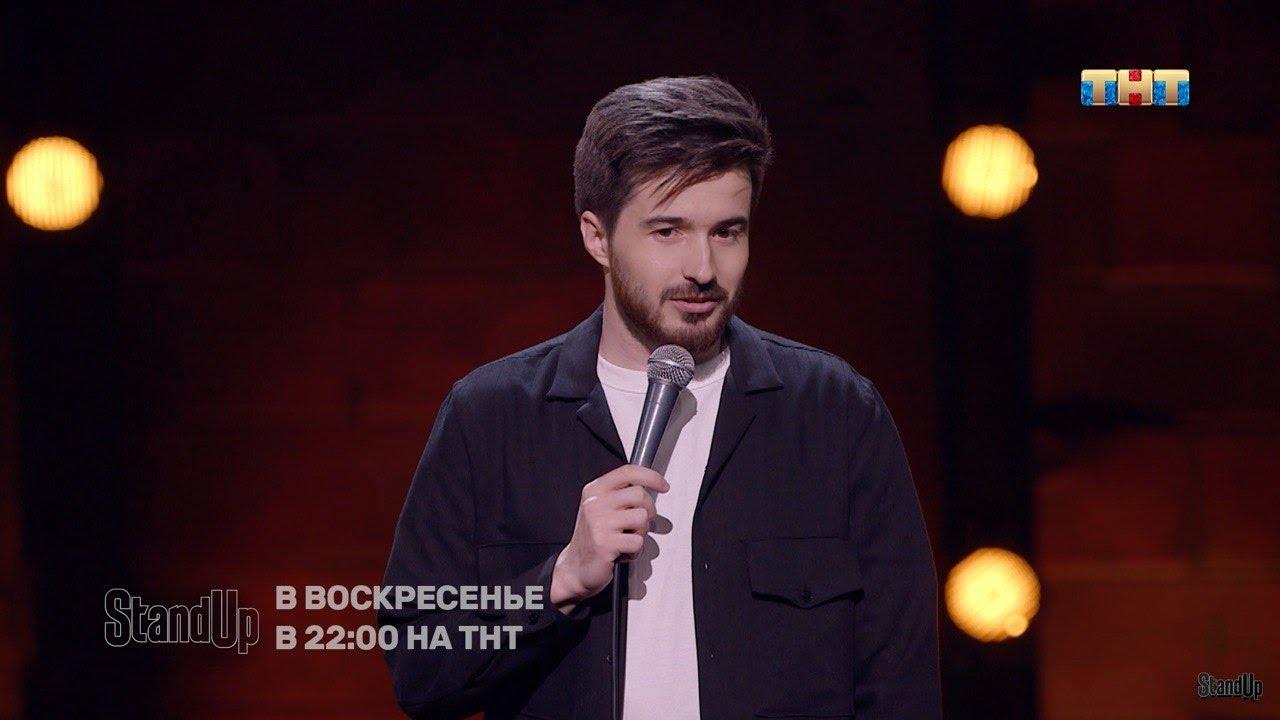 Тимур Джанкёзов StandUp на ТНТ