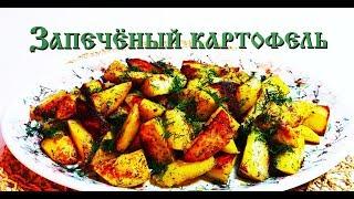 Вкуснейшая запеченая картошка