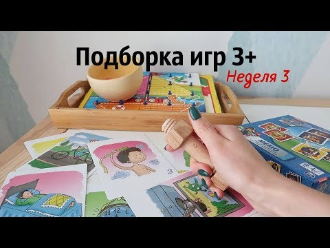 ПОДБОРКА ИГР НА 3+ // Неделя 3