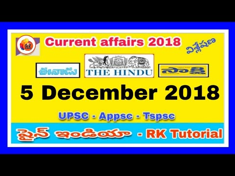 5 December 2018 - News  Paper Analysis || Hindhu, Eenadu, Sakshi, Andhra Jyothi etc