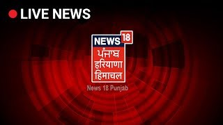News18 Punjab Haryana Himachal LIVE TV | Punjab, Haryana, Himachal News LIVE | News18 Live