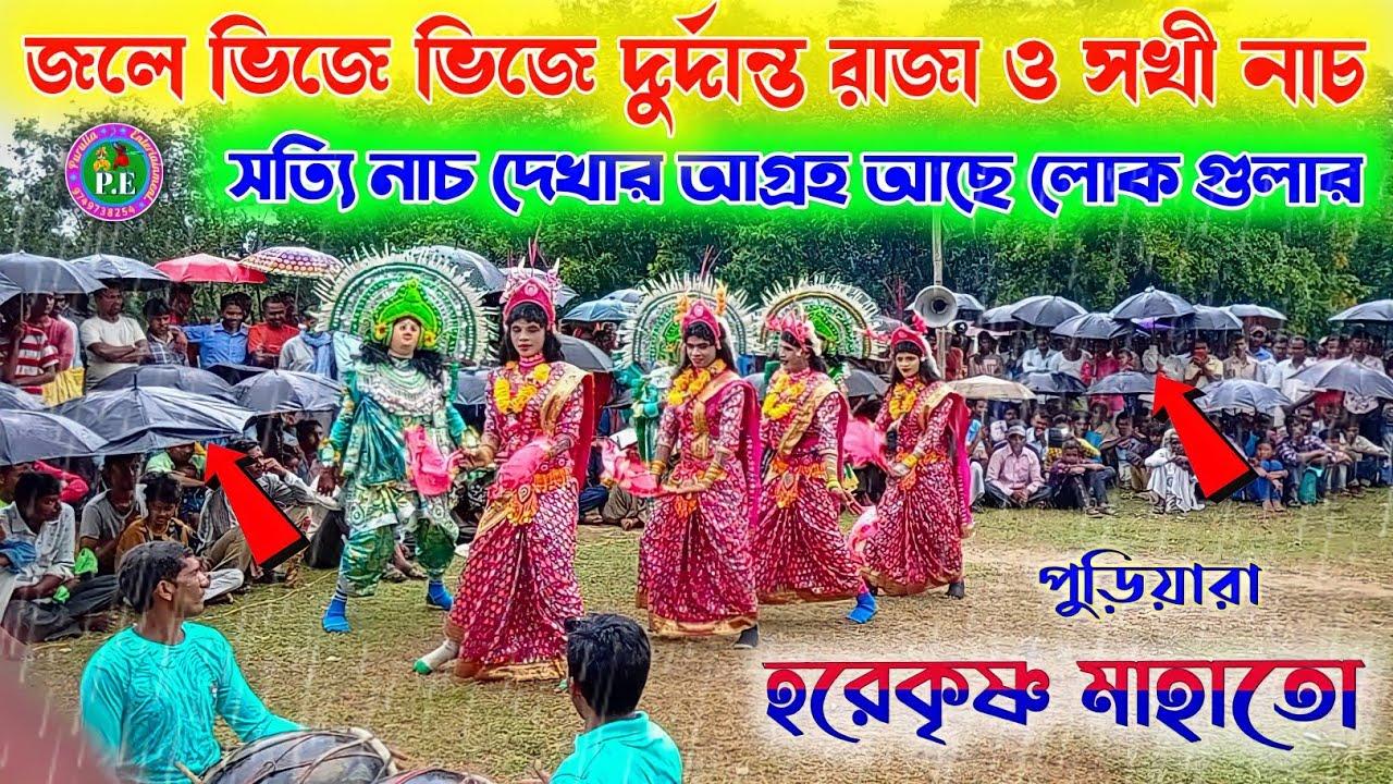 Download ইউটিউবে প্রথম বার ছাতা নিয়ে ছৌ আসরে দর্শক ★Ostad Harekrishna Mahato Chhau Nach 2021