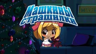 Машкины Страшилки - Кошмарное поверие о новогодних стишках (5 серия)