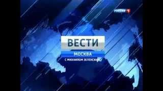 """Вести-Москва"" с Михаилом Зеленским. Заставка (тк ""Россия 1"", 2013-2014)"