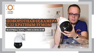 IP КАМЕРА С 22 КРАТНЫМ ЗУМОМ IPPT7FH22XH200