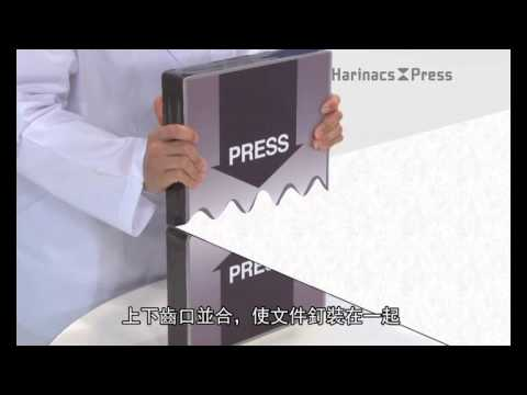 Harinacs Press 無釘孔釘書機介紹 (中文字幕)
