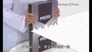 Harinacs Press 無釘孔釘書機介紹 (中文字幕)