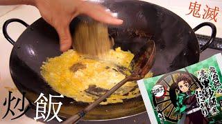 炭治郎の漆黒炒飯風おにぎり中華鍋で美味しくしてあげるホイ 【鬼滅の刃】PDS