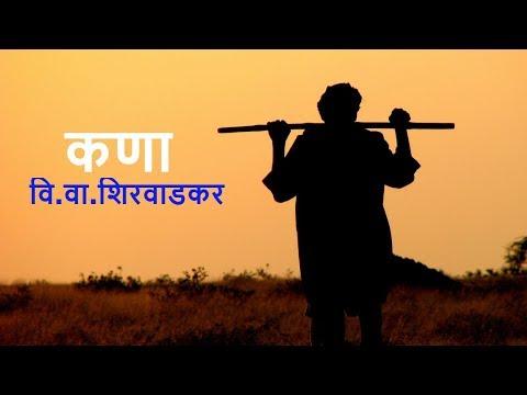 कणा मराठी कविता | Kana Marathi Kavita | कुसुमाग्रज | वि.वा.शिरवाडकर