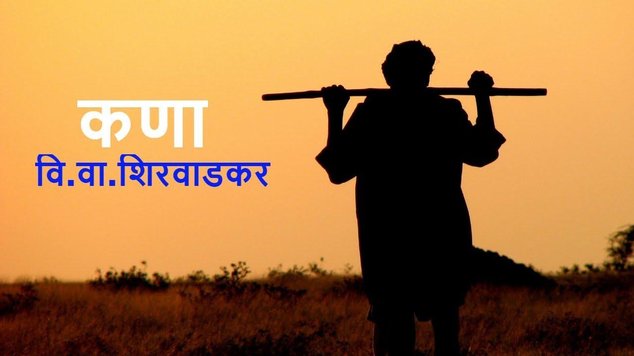 Kusumagraj Marathi Kavita Pdf