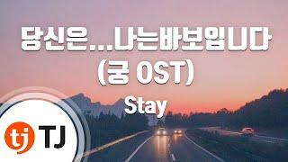[TJ노래방] 당신은...나는바보입니다(궁OST) - Stay / TJ Karaoke