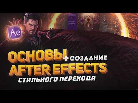 After Effects для начинающих / Как сделать оригинальный переход ?