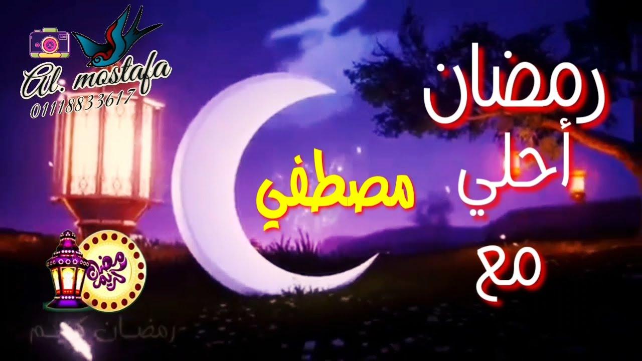 رمضان احلي مع مصطفي رمضان كريم اللي عايز اسمه في فيديو زي دا يكتب اسمه في كومنت Youtube