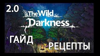 The Wild Darkness. Гайд. Рецепты 2.0