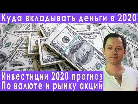 Инвестиции 2020 куда вложить свои деньги прогноз курса доллара евро рубля валюты на январь 2020