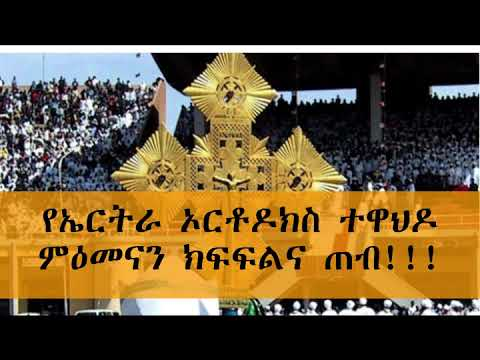 The Eritrean Orthodox Tewahedo Church