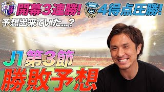 【波乱の第3節!】横浜FCが柏に大勝!川崎4得点!事前予想は出来たのか!?