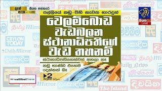 Siyatha Paththare | 08.08.2019 | Siyatha TV Thumbnail