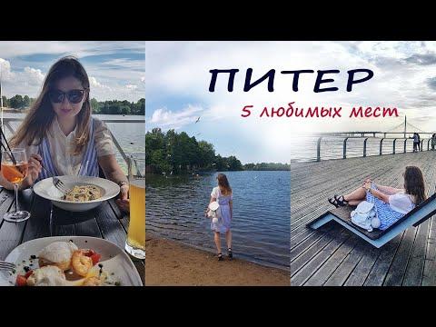 5 любимых мест в Санкт-Петербурге