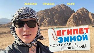 Египет Зимой отдых и отзыв отеля Монте Карло Шарм Эль Шейх