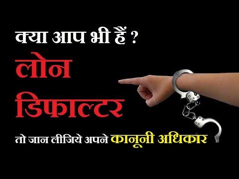 लोन-डिफॉल्टर-के-कानूनी-अधिकार-।-legal-rights-of-loan-defaulter-hindi