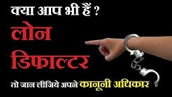 Legal Rights of Loan defaulter Hindi