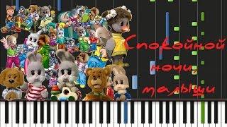 Спокойной ночи, малыши! - Главная тема Synthesia Piano(How to play Piano Cover Спокойной ночи, малыши - песня MIDI Instrumental Как играть на пианино Спокойной ночи, малыши! - Заставк..., 2015-03-11T12:41:41.000Z)