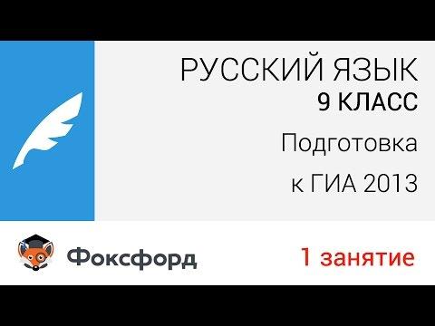 видео уроки подготовки к гиа по русскому языку