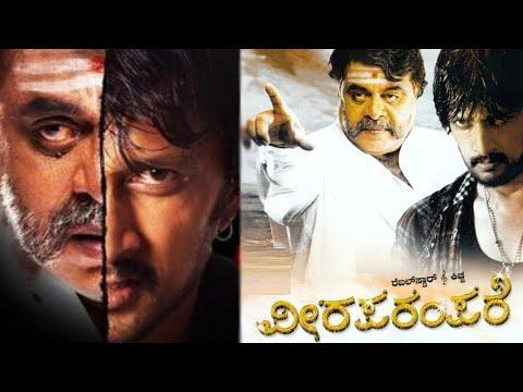 Sudeep New Kannada Movie Full | Latest Kannada Cinema | #Kannada HD Movies