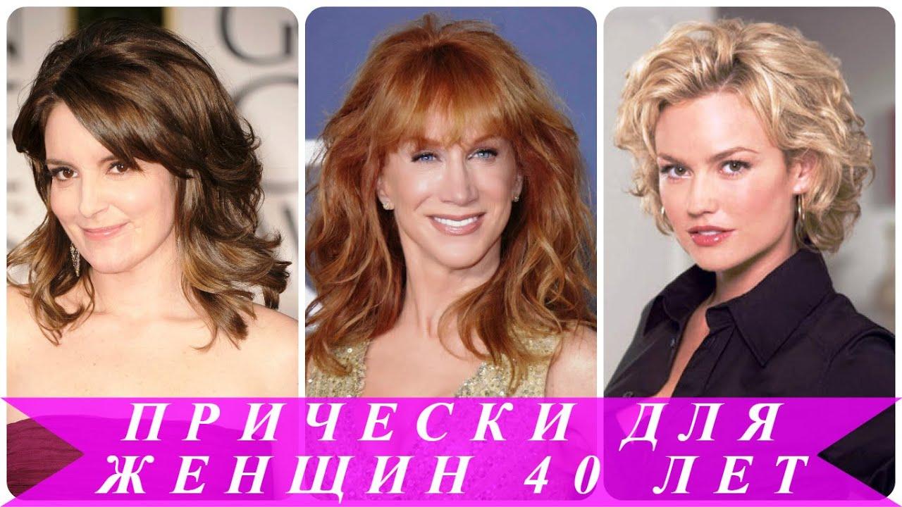 Красивые прически для женщин 40 лет 5