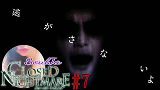【ホラー】CLOSED NIGHTMARE #7 初見歓迎♪Japanese 絶叫SEXY Voice SoulJa 好きになる男は大体悪い奴。