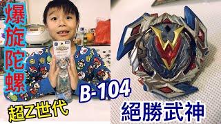 Kenson x 爆旋陀螺超Z世代B-104絕勝武神開盒介紹 BEYBLADE BURST B104 Review (11/5/2018)