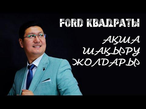 Ford квадраты | Ақша шақыру жолдары | Байлардың ақшаға құрметі қандай?