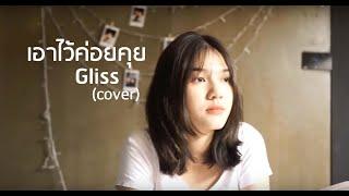 เอาไว้ค่อยคุย  - Gliss (cover) | ICETAMONWANxEARN