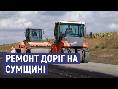 Суспільне Суми: На Сумщині цьогоріч відремонтували понад 195 км доріг державного значення