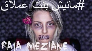 Raja Meziane - مانيش_بنت_عملاق# Official Music Video