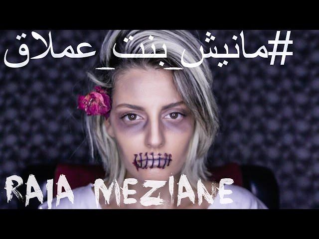 Raja Meziane - مانيش_بنت_عملاق# [Prod by Dee Tox]